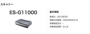 Esg11000