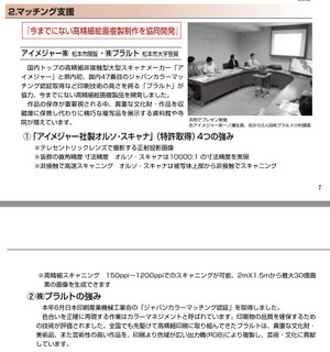 Matsumotokougyoushien_vol16